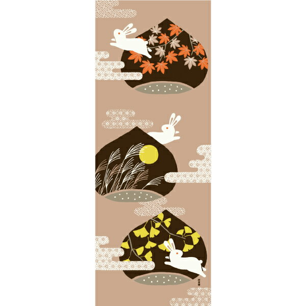 ■メール便OK♪合計2500円(税抜)以上でメール便送料無料■【濱文様・絵てぬぐい】栗と秋景色〜秋柄・うさぎ・くり〜