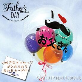 父の日 贈り物 ギフト プレゼント ひげ柄 透明バルーン プチエル(L)スマイルスマイル 父の日バルーンセット 父の日カード付