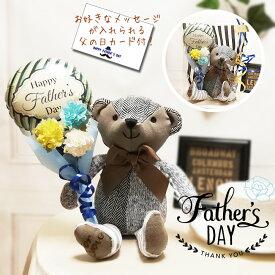 テディベア くまのマロン:父の日ミニバルーン花束付ぬいぐるみ