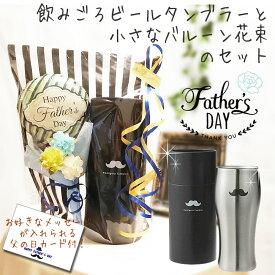 父の日ギフト ビールタンブラー 花束 バルーン電報 フラワー 父の日ミニバルーン花束付セット