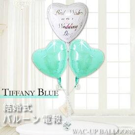 結婚式 バルーン電報 おしゃれ お祝い 結婚祝エレガント&ティファニーブルー3バルーンセット(補充缶付・本州送料無料)