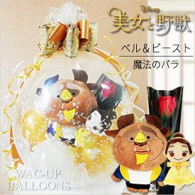 美女と野獣 ディズニー 誕生日 結婚式 バルーン電報 プレゼント ぬいぐるみバルーンラッピング 美女と大きな野獣ベル&ビーストと一輪の薔薇(ゴールド)