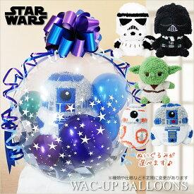 ダースベイダー ストームトルーパー R2-D2 BB-8 ヨーダ バルーン 電報 誕生日 プレゼント ぬいぐるみバルーンラッピング スターウォーズ ポフモフ(青)