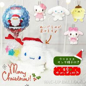 クリスマス シナモロール ポムポムプリン ハローキティ マイメロディ ぬいぐるみ プレゼント クリスマスサンタチムニー ミニバルーン星型キャンディ付サンタ帽子付サンリオ(マスコット)