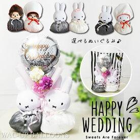 結婚式 ミッフィー モンチッチ 結婚式 バルーン電報 祝電 格安 フラワー 結婚式レースホワイト ミニバルーン花束付き 選べるウェディングお手玉セット