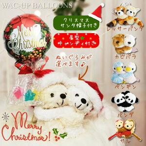 クリスマス くま シロクマ レッサーパンダ さる カピパラ ぺンギン パンダ プレゼント クリスマスリース ミニバルーン星型キャンディ付サンタ帽子付 めちゃラブ