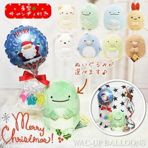 すみっコぐらし クリスマス プレゼント バルーン電報 しろくま ねこ とかげ ぺんぎん とんかつ えびふらいのしっぽ ぬいぐるみ 電報 クリスマスサンタチムニー ミニバルーン星型キャンディ
