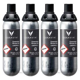 CORAVIN コラヴァン カプセル 4本セット【正規品】 CRV2001x2