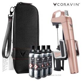 CORAVIN コラヴァン モデル2 ローズゴールド 在庫限り トラベルセット【メーカー保証+WAC保証=3年保証】 CRV1005TS