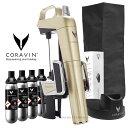 CORAVIN コラヴァン モデル2 シャンパンゴールド 限定カラープラスセット【メーカー保証+WAC保証=3年保証】CRV1008SET