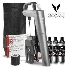 【お買い得!在庫限り終売】CORAVIN コラヴァン モデル5 グレー 【メーカー保証+WAC保証=3年保証】 CRV1014