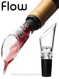 flow(フロウ)ワイン エアロポアラー 【ワイングッズ】ラッピング不可商品