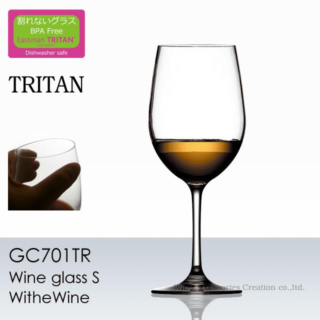 トライタン ワイングラスS GC701TR ラッピング不可商品