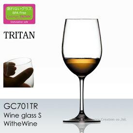 トライタン 樹脂製 ワイングラスS GC701TR ラッピング不可商品