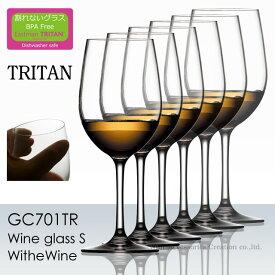 トライタン 樹脂製 ワイングラスS 6脚セット GC701TRx6 ラッピング不可商品