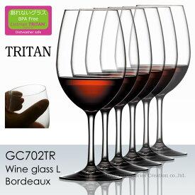 トライタン 樹脂製 ワイングラスL 6脚セット GC702TRx6 ラッピング不可商品