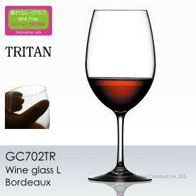 トライタン 樹脂製 ワイングラスL GC702TR ラッピング不可商品