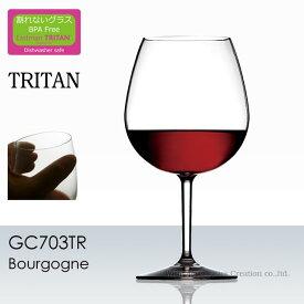 トライタン 樹脂製 ブルゴーニュ GC703TR ラッピング不可商品