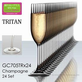 トライタン 樹脂製 シャンパーニュ 24脚セット GC705TRx24 ラッピング不可商品