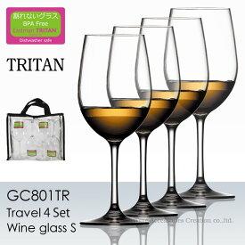 トライタン 樹脂製 ワイングラスS トラベル4脚セット GC801TR ラッピング不可商品