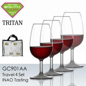 トライタン 樹脂製 INAO テイスティンググラス トラベル4脚セット【正規品】 GC901AA ラッピング不可商品