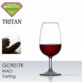 トライタン 樹脂製 INAO テイスティンググラス 1脚【正規品】 GC901TR ラッピング不可商品