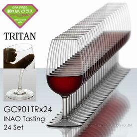 トライタン 樹脂製 INAO テイスティンググラス 24脚セット【正規品】 GC901TRx24 ラッピング不可商品