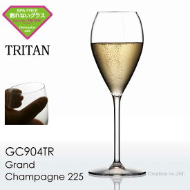 トライタン 樹脂製 グランシャンパーニュ 225 1脚【正規品】 GC904TR ラッピング不可商品