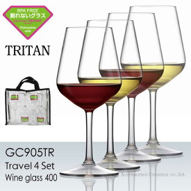 トライタン 樹脂製 ワイングラス 400 トラベル4脚セット【正規品】 GC905AA ラッピング不可商品