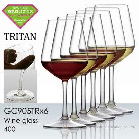 トライタン 樹脂製 ワイングラス 400 6脚セット【正規品】 GC905TRx6 ラッピング不可商品