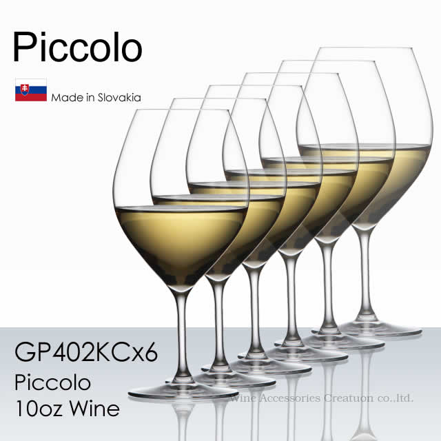 木村硝子店 ピッコロ 10oz 白ワイングラス 6脚セット GP402KCx6 ギフトラッピング不可商品