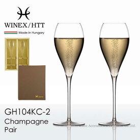 WINEX/HTT シャンパーニュグラス ペア2脚セット