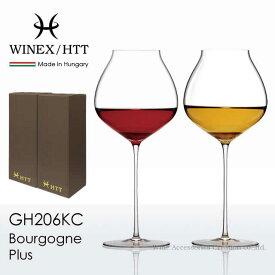 【送料無料】WINEX/HTT ブルゴーニュ Plus(プラス)グラス 2脚セット【正規品】 GH206KCx2
