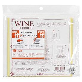 ワインラベル保存シート(ワインラベルレコーダー)ブランク(裏面印刷無し)ZW555WH【12枚入り×10セット】