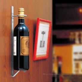 壁掛用ワインボトルハンガー ※ラッピング不可商品
