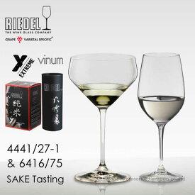 リーデル 日本酒飲み比べ 2脚セット【正規品】 4441271-041675