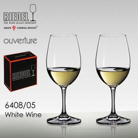 リーデル オヴァチュア ホワイトワイン2脚セット【正規品】6408/05-2