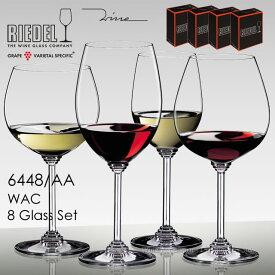 リーデル・ワインWACおすすめ8脚セット【正規品】 マイクロファイバークロス5010/07付き
