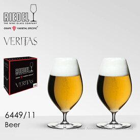 リーデル ヴェリタス ビアー ビールグラス 2脚セット【正規品】