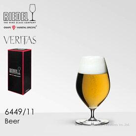 リーデル ヴェリタス ビアー ビールグラスRIEDEL1脚専用箱入り【正規品】