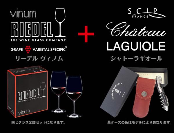 リーデル ヴィノム ワイングラス ペア + シャトーラギオール セット【正規品】