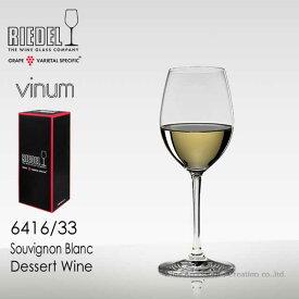 リーデル ヴィノム ワイングラス 6416/33 ソーヴィニヨン・ブラン/デザート・ワイン RIEDEL1脚専用箱入り【正規品】