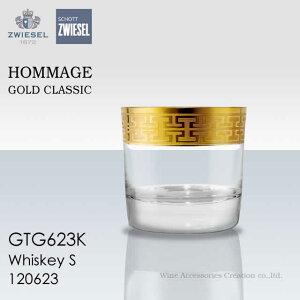 ツヴィーゼル1872 オマージュ ゴールドクラシック ウィスキー S 1客【正規品】 GTG623K