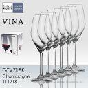 ショット・ツヴィーゼル ヴィーニャ シャンパン グラス 263cc 6脚セット【正規品】 GTV718Kx6