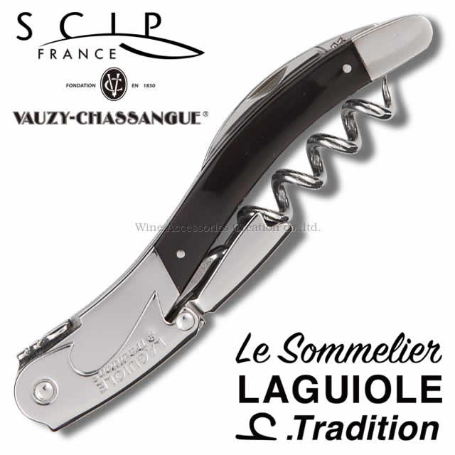 ル・ソムリエ・ラギオール・トラディション ダブルレバー ブラック【正規1年保証付】SL200BK