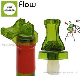 flow(フロウ)ワインストッパー グリーン ラッピング不可商品