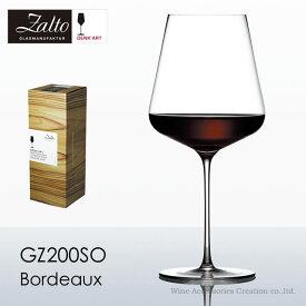ザルト(Zalto)デンクアート ボルドー ハンドメイド ワイングラス【正規品】CP GZ200SO