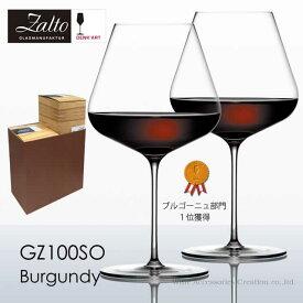 ザルト(Zalto)デンクアート ブルゴーニュ グラス 2脚セット【正規品】GZ100SO