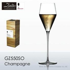 ザルト(Zalto)デンクアート シャンパン ハンドメイド ワイングラス【正規品】GZ550SO