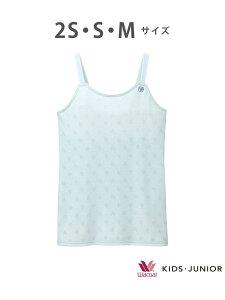[Rakuten Fashion]ワコールキッズ・ジュニア【STEP2】 ブラトップ(キャミソール) FAiRY TiARA ワコール キッズ・ジュニア インナー/ナイトウェア キャミソール ブルー パープル ホワイト